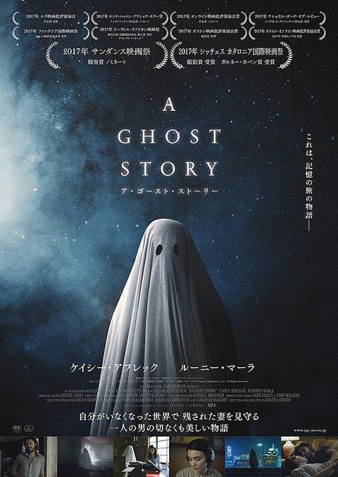 AGhostStory/ア・ゴースト・ストーリー
