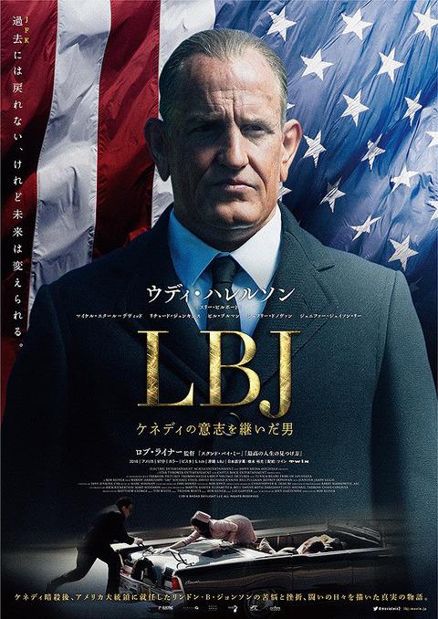 映画「LBJ ケネディの意志を継いだ男」