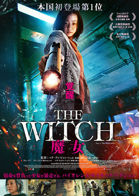 TheWitch魔女