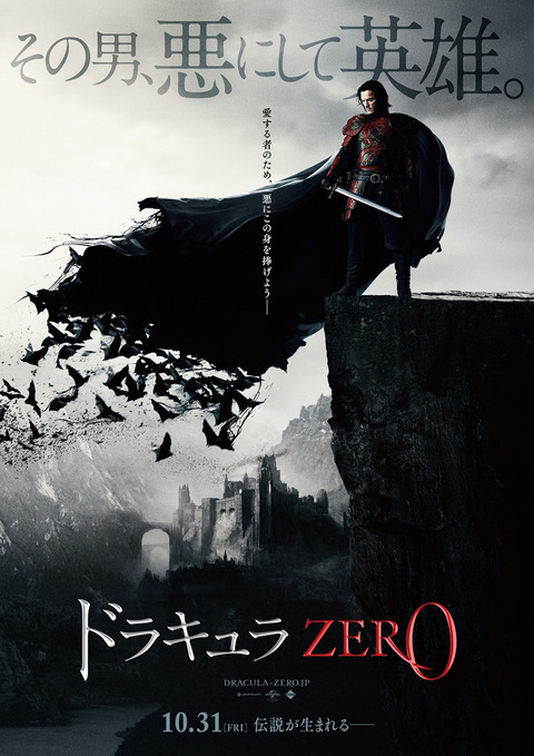 映画「ドラキュラZERO」