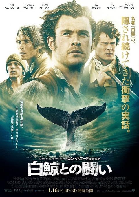 白鯨との闘い2