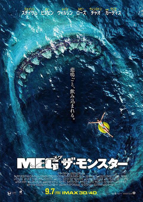 映画「MEGザ・モンスター」