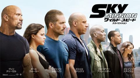 映画「ワイルド・スピード スカイミッション SKY MISSION」