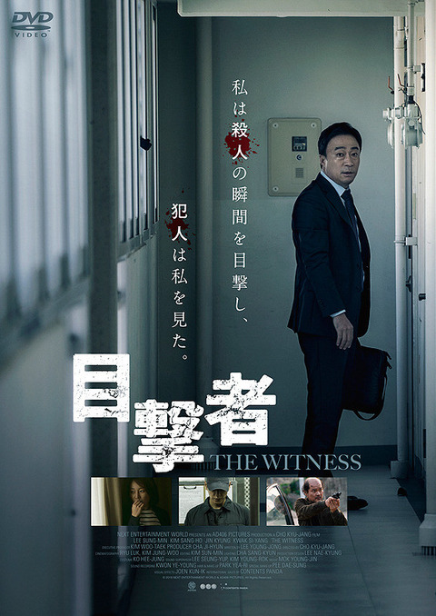 韓国映画「目撃者」
