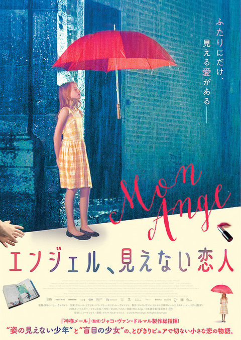 映画「エンジェル 見えない恋人」