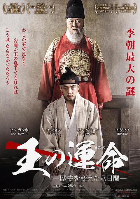 韓国映画「王の運命 歴史を変えた八日間」