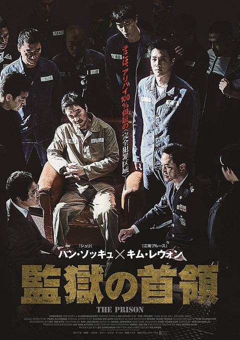 韓国映画「監獄の首領」