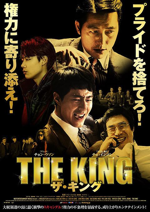 韓国映画「ザ・キング」