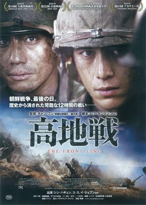 韓国映画「高地戦」