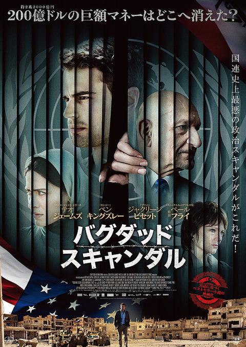映画「バグダッド・スキャンダル」
