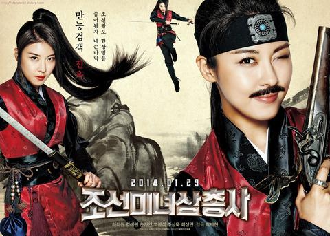 朝鮮美女三銃士3
