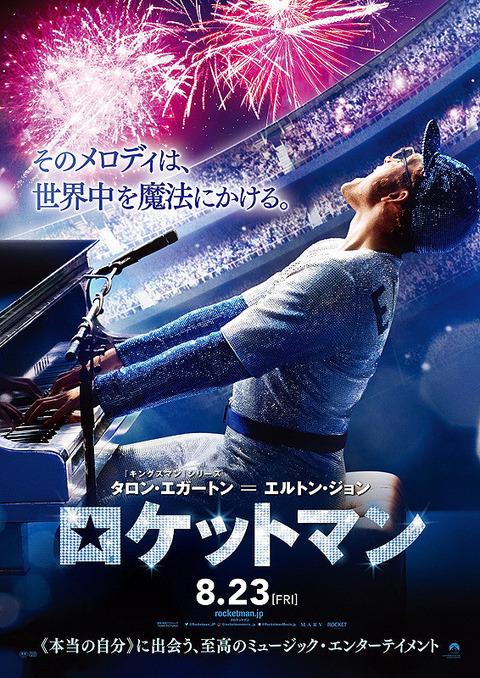 映画「ロケットマン」