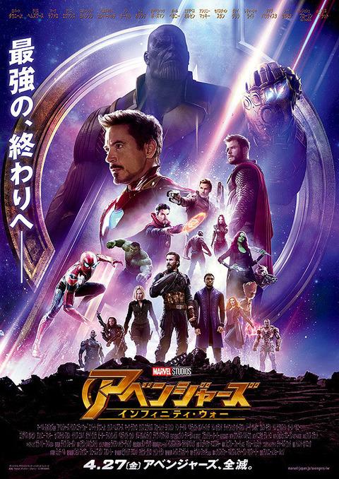 映画「アベンジャーズ/インフィニティ・ウォー」