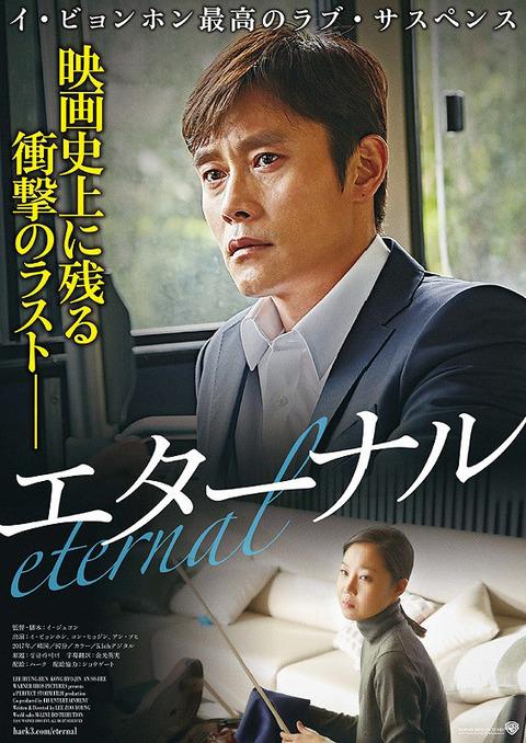 韓国映画「エターナル」