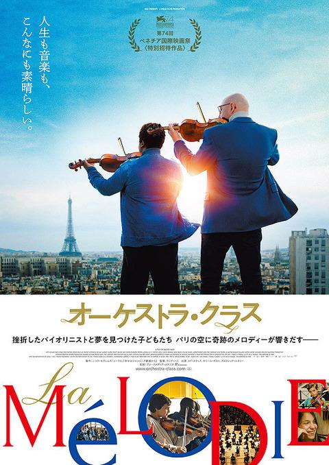 映画「オーケストラ・クラス」