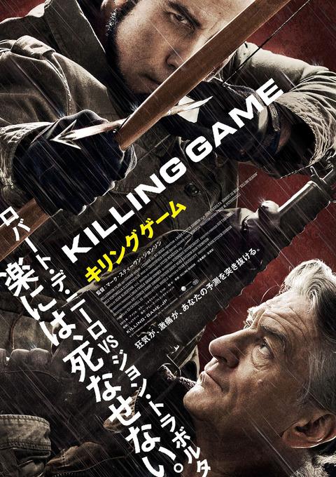 キリングゲーム