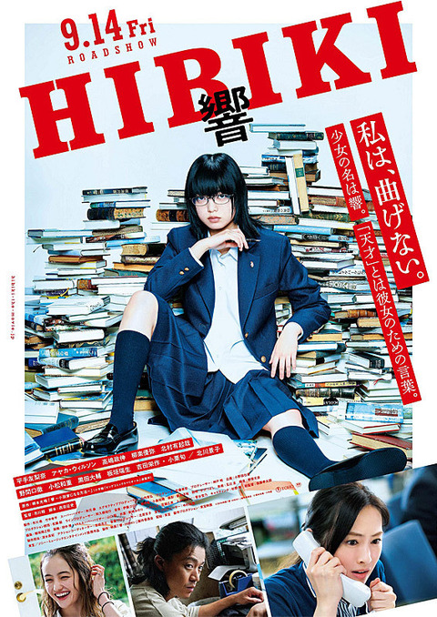 映画「響-HIBIKI-」