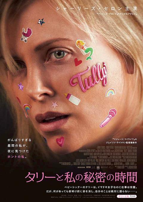 映画「タリーと私の秘密の時間」