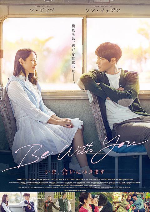 韓国映画「BeWithYouいま会いにゆきます」