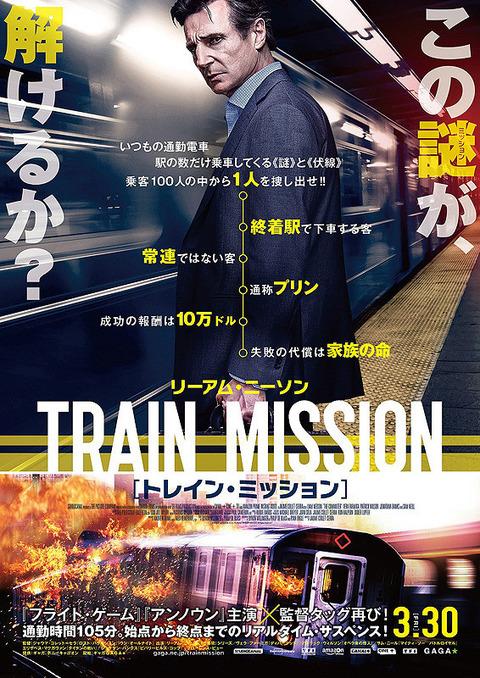 映画「トレイン・ミッション」