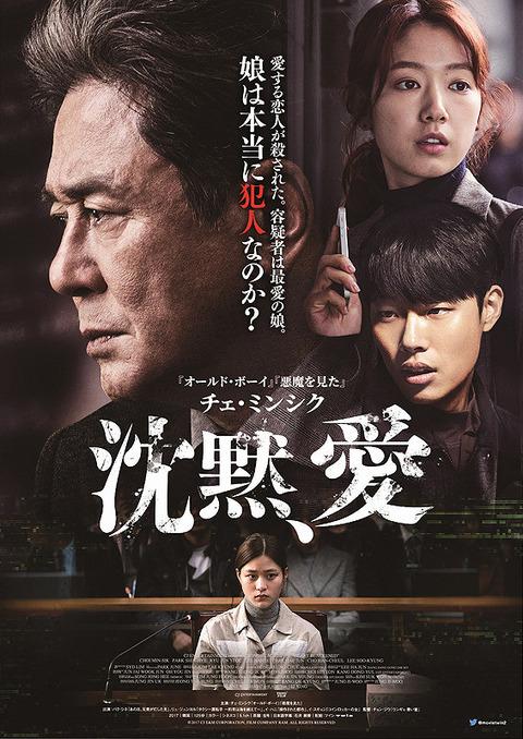 韓国映画「沈黙、愛」