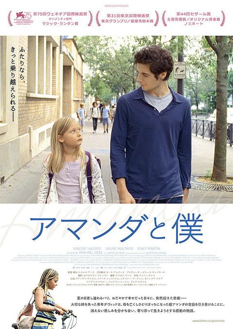 映画「アマンダと僕」