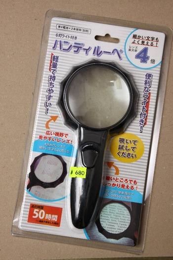 magnifier01