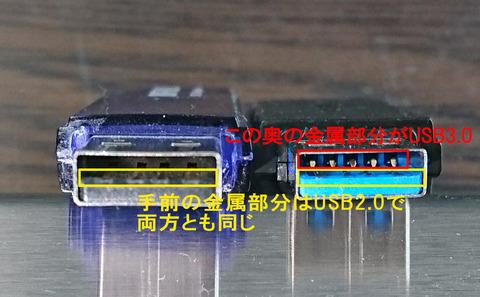 USB3.0とUSB2.0の違い2