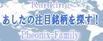 Pheonix-Family