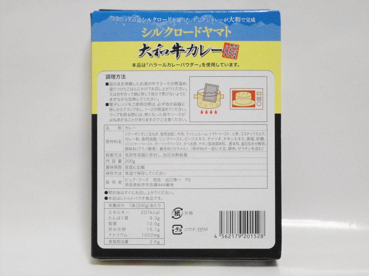 【カレー】大和牛カレー/ヤマトポークカレー                philly