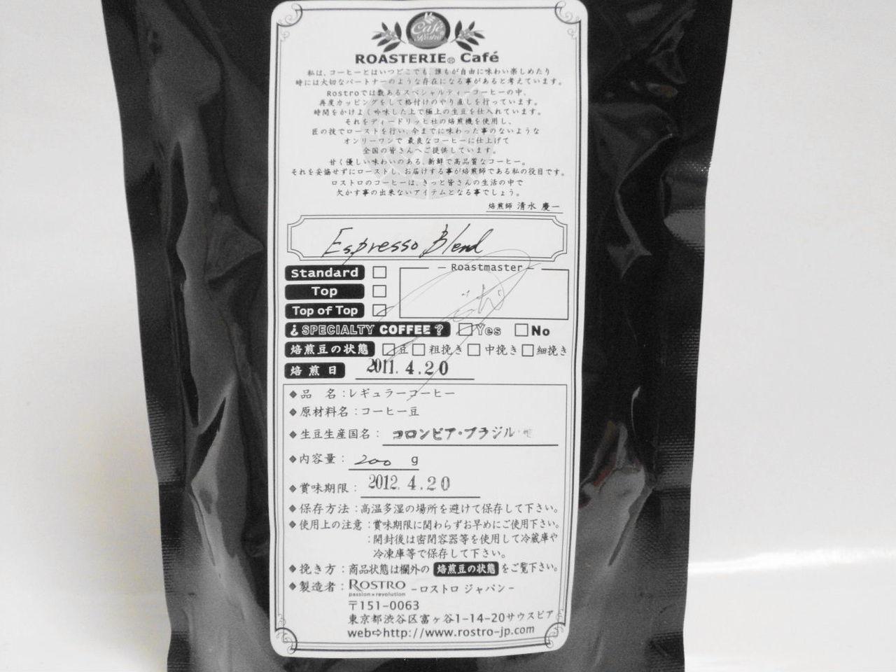 食べモノズキ コーヒー rostro japan ロストロ ジャパン