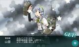 朝潮型駆逐艦・山雲着任