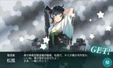 神風型駆逐艦・松風着任