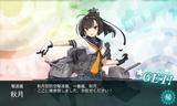 防空駆逐艦秋月着任