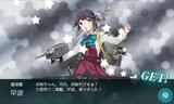 夕雲型駆逐艦・早波着任