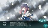 択捉型海防艦「対馬」着任
