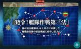 2016秋前段作戦完遂1