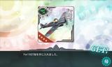 独艦載機・Fw190T改(ヴュルガー)配備