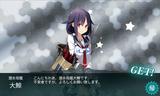 潜水母艦・大鯨着任