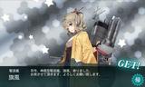 神風型駆逐艦「旗風」着任