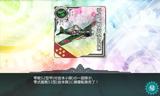 零戦53・岩本隊配備