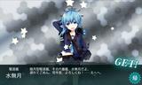 睦月型駆逐艦・水無月着任