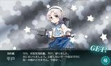 択捉型駆逐艦平戸着任