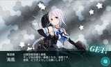 白露型駆逐艦・海風着任