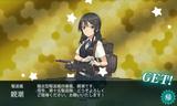 陽炎型駆逐艦・親潮着任