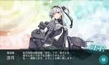 秋月型駆逐艦・涼月着任