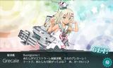 マエストラーレ級駆逐艦グレカーレ着任