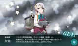 夕雲型駆逐艦秋霜着任