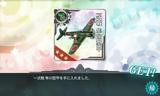 一式戦隼�型甲配備