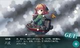海防艦八丈着任
